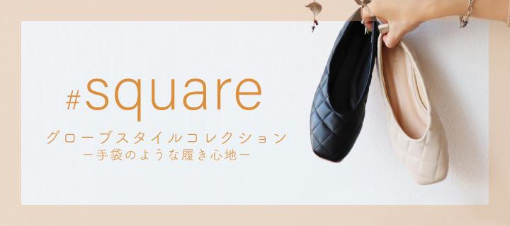 Square Shoes