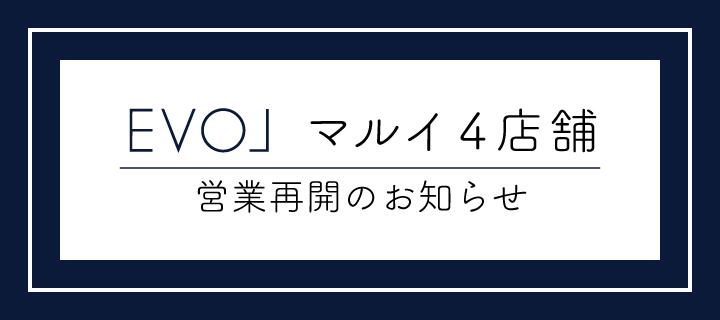 新宿、有楽町、北千住、横浜マルイ4店舗 営業再開のお知らせ